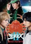 DVD 舞台『宇宙戦艦ティラミスII』〜蟹・自分でむけますか〜