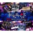 軌跡 BEST COLLECTION II <2CD+Blu-ray(LIVE映像集)>