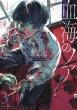 血海のノア 3 バンブーコミックス