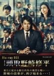 Renzoku Drama W Toudori Nozaki Shuhei Blu-Ray Box