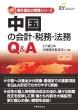 中国の会計・税務・法務Q & A 第2版