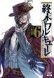終末のワルキューレ 6 ゼノンコミックス