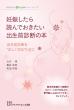 """妊娠したら読んでおきたい出生前診断の本 出生前診断を""""正しく知る""""ために 埼玉医科大学超人気健康セミナーシリーズ"""