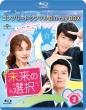 未来の選択 BD-BOX2<コンプリート・シンプルBD‐BOXシリーズ>【期間限定生産】