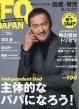 FQ JAPAN (エフキュージャパン)2020年 4月号
