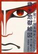H.E.Demon Kakka No Hougaku Ishin Collaboration Saimatsu Jigoku Ezu Akutagawa Ryuunosuke[jigokuhen]wo