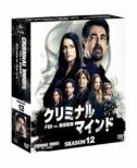 クリミナル・マインド/FBI vs.異常犯罪 シーズン12 コンパクト BOX