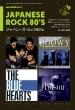 ジャパニーズ・ロック 80' s レコードコレクターズ 2020年 3月号増刊