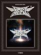 オフィシャル バンドスコア BABYMETAL「METAL GALAXY」