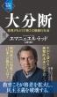 大分断 階級化する世界と日本の未来(仮)PHP新書