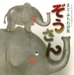 つたえたい美しい日本の詩シリーズ まど・みちお詩集 ぞうさん 講談社の創作絵本