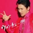 ウォンチュー!!! 【初回生産限定盤】(+DVD)
