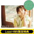 葵わかなオフィシャルカレンダー 2020.4-2021.3 【Loppi・HMV限定特典:オリジナルボーナスページ】