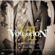 VOICARION VII〜女王がいた客室〜 Team2/29 : 鈴村健一、福山潤、三石琴乃、竹下景子