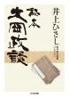 秘本大岡政談 井上ひさし傑作時代短篇コレクション ちくま文庫