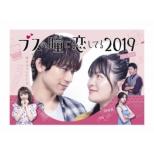 Busu No Hitomi Ni Koi Shiteru 2019 The Voice