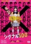 シグナル100[DVD]