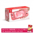 Nintendo Switch Lite コーラル+ピタ貼り(液晶フィルム)付き