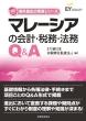 マレーシアの会計・税務・法務Q & A 海外進出の実務シリーズ