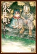 ソマリと森の神様 4 ゼノンコミックス