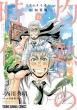 3月のライオン昭和異聞 灼熱の時代 10 ヤングアニマルコミックス