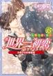 世界一初恋 〜小野寺律の場合〜 15 小冊子付き特装版 あすかコミックスCL-DX