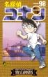 名探偵コナン 98 少年サンデーコミックス