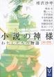 小説の神様 わたしたちの物語 小説の神様アンソロジー 講談社タイガ