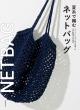 夏糸で編むネットバッグ コットンやリネンの糸で作るかぎ針編みの33作品