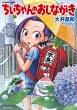 ちぃちゃんのおしながき 16 バンブーコミックス