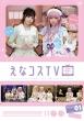 【DVD】えなコスTV 1巻
