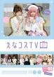 【DVD】えなコスTV 2巻