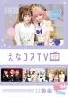 【DVD】えなコスTV 4巻