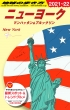 B06 地球の歩き方 ニューヨーク マンハッタン & ブルックリン 2021-2022