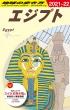 E02 地球の歩き方 エジプト 2021-2022