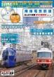 南海電気鉄道 みんなの鉄道dvdbook メディアックスmook