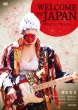 WELCOME TO JAPAN 日の丸ランチボックス【DVD】