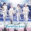 Uta No Prince Sama He Vens Drama Cd Gekan [paradise Lost-Beside You-]