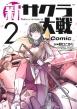 新サクラ大戦 THE COMIC 2 ヤングジャンプコミックス