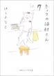きょうの猫村さん 7 マガジンハウス文庫