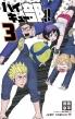 ハイキュー部!! 3 ジャンプコミックス