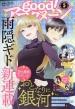 good! アフタヌーン 2020 #5 アフタヌーン 2020年 5月号増刊