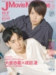 J Movie Magazine Vol.59【表紙:大倉忠義×成田 凌『窮鼠はチーズの夢を見る』】[パーフェクト・メモワール]