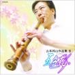 山本邦山作品集III 五色桜