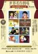 世界名作劇場感動の最終回! 名作7選 DVD BOOK