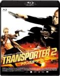 トランスポーター2 Blu-ray スペシャル・プライス