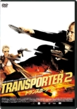 トランスポーター2 DVD スペシャル・プライス