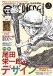 ONE PIECE magazine Vol.9 集英社ムック