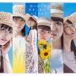 思い出せる恋をしよう 【Type B 初回限定盤】(+DVD)