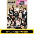 smart (スマート)2020年 6月号 特別号 [表紙:E-girls] 【ローソン・HMV限定版】